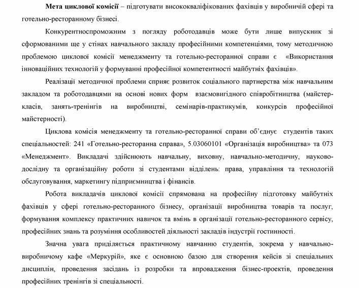 sluzhbova_18_12_18_0001_02_01
