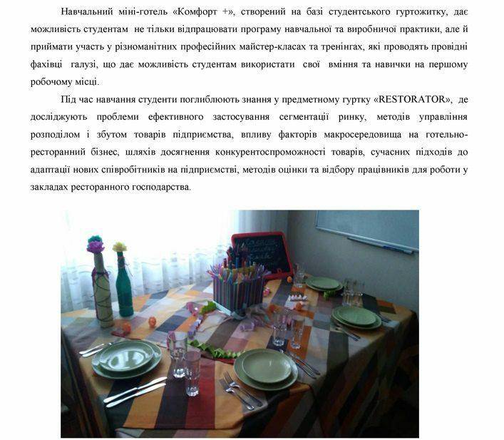 sluzhbova_18_12_18_0004_01