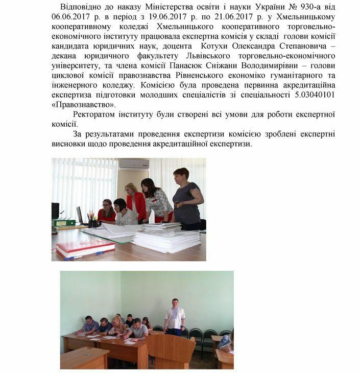 sluzhbova_na_zakrittya_knigi_reestracy_word_0001_01
