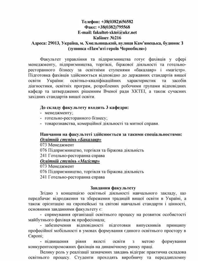 sluzhbova_pro_onovlennya_informaciyi_pro_fakultet_na_sajti_0001_03_01