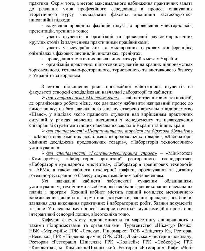 sluzhbova_pro_onovlennya_informaciyi_pro_fakultet_na_sajti_0002_02_01