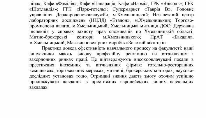 sluzhbova_pro_onovlennya_informaciyi_pro_fakultet_na_sajti_0003_02_01