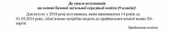 specialnosti_kr_stranica_3_01