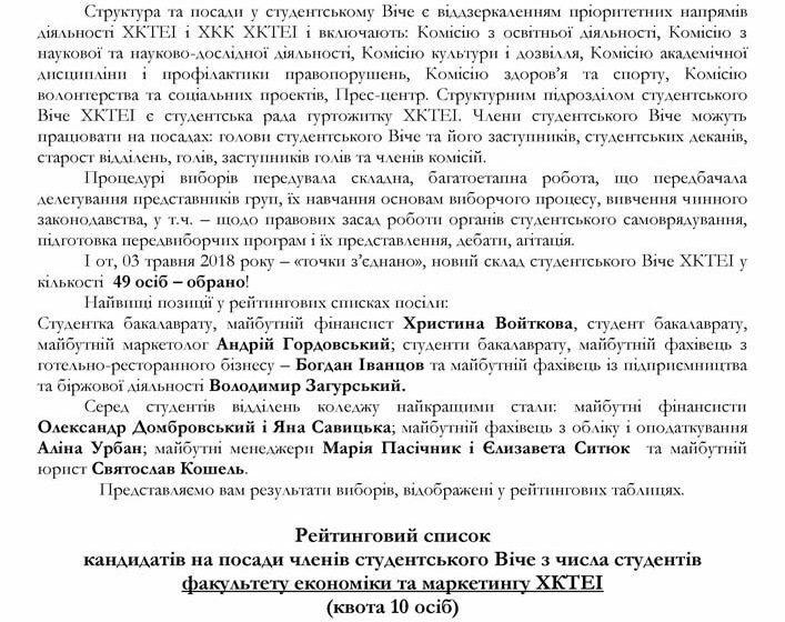 stattya_studentske_viche_v_st_2018_0004_01