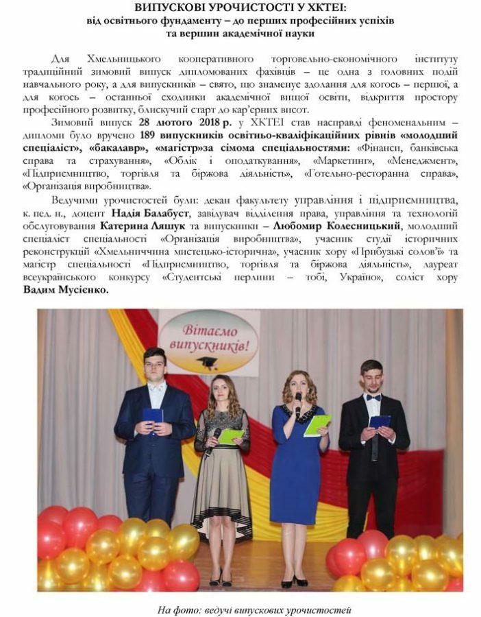 stattya_vipusk_lyutij_2018_0001_01