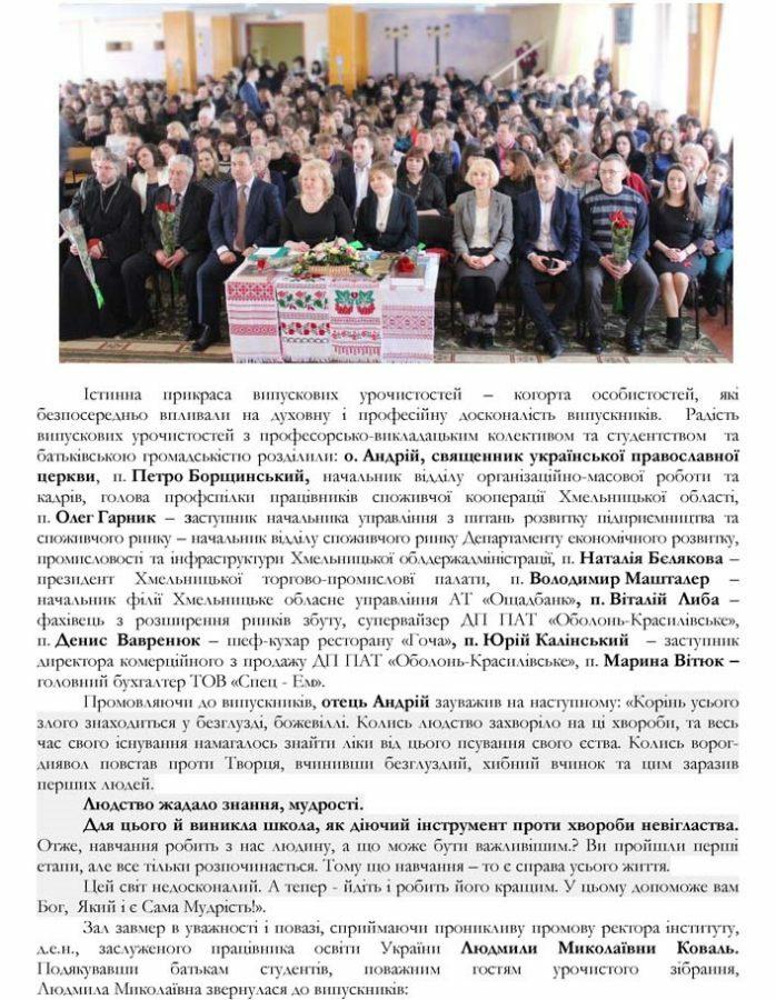stattya_vipusk_lyutij_2018_0003_01