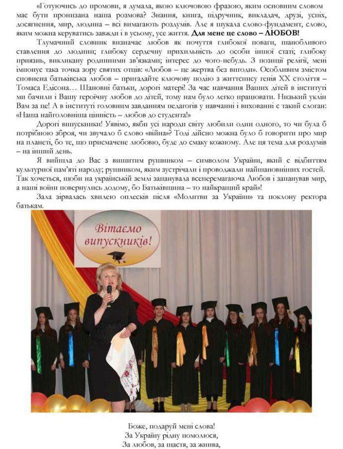 stattya_vipusk_lyutij_2018_0004_01