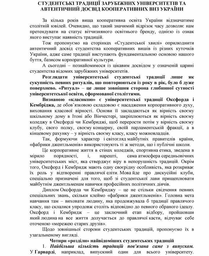studentsk_tradic_zarub_zhnih_un_versitet_v_0001_01