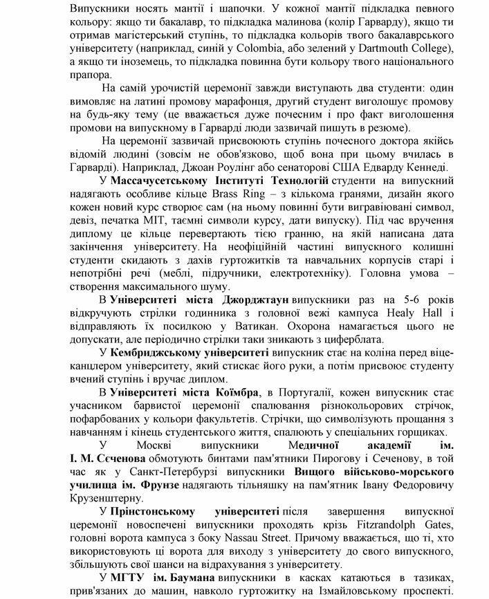studentsk_tradic_zarub_zhnih_un_versitet_v_0002_01