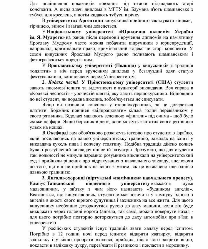 studentsk_tradic_zarub_zhnih_un_versitet_v_0003_01
