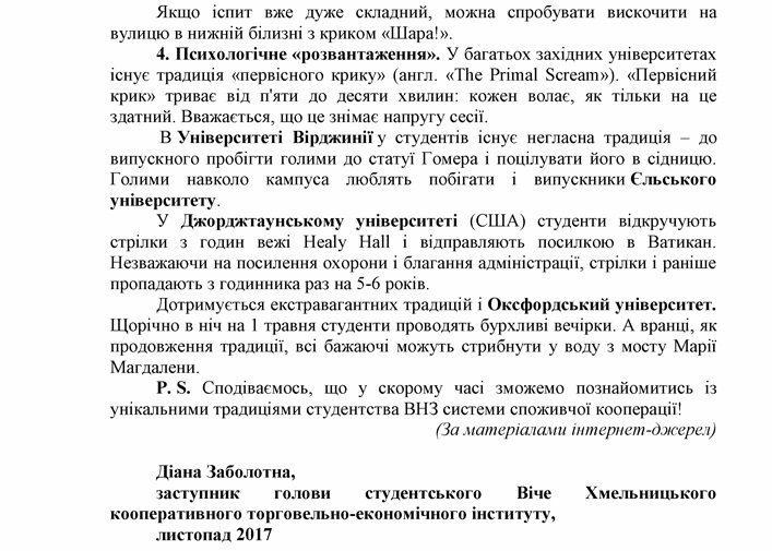 studentsk_tradic_zarub_zhnih_un_versitet_v_0004_01
