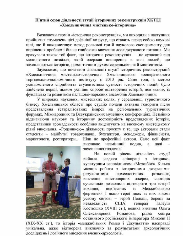 studiya_istorichnih_rekonstrukcij_0001_01