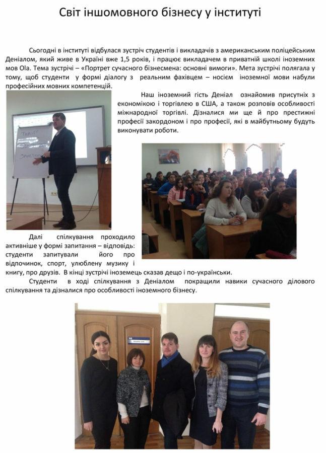 svit_inshomovnogo_biznesu_u_instituti_1_01