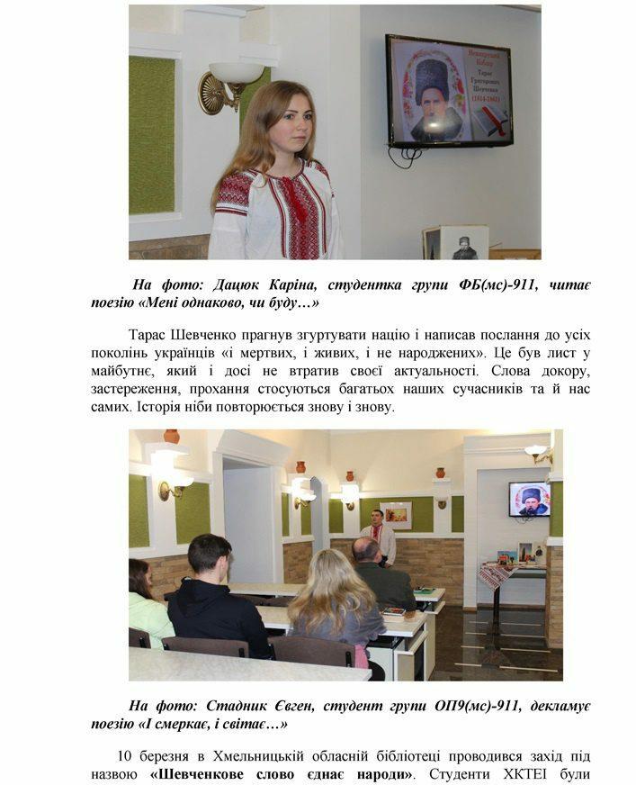 t_g_shevchenko_0003_01