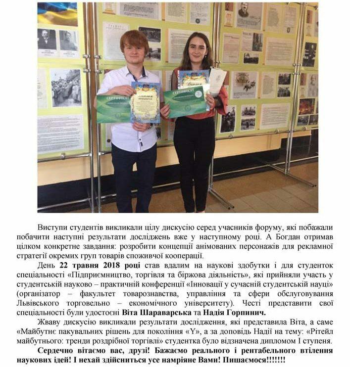 triumf_studentskoyi_nauki_1_0003_01