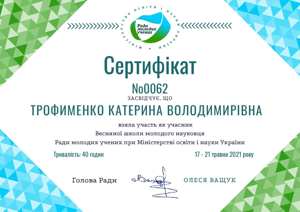 trofimenko_sertifikat_uchastnika_01