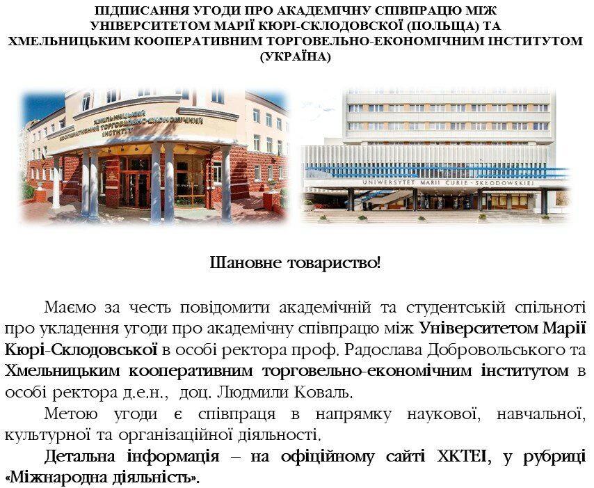 universitet_mariyi_kyuri_skolodovskoyi_01