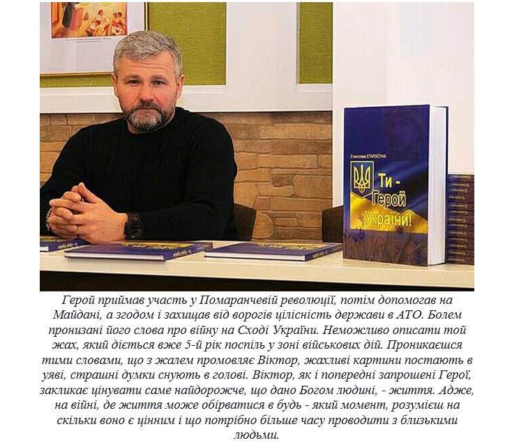 virnuy_patriot_ukr1_01