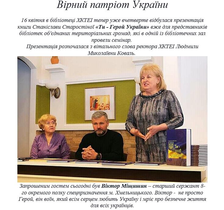 virnuy_patriot_ukr_01