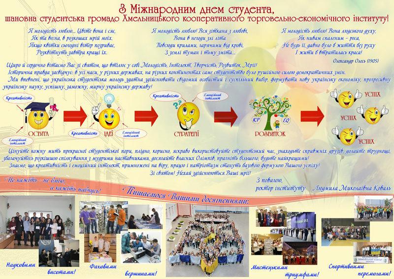 vitannya_do_dnya_studenta_2017_1_01