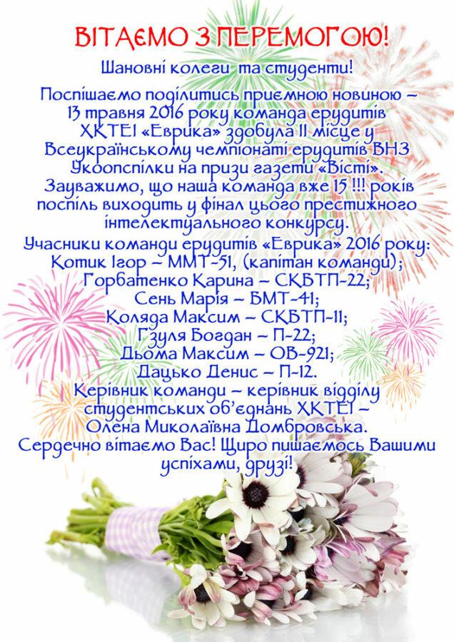 vitannya_eruditov_01