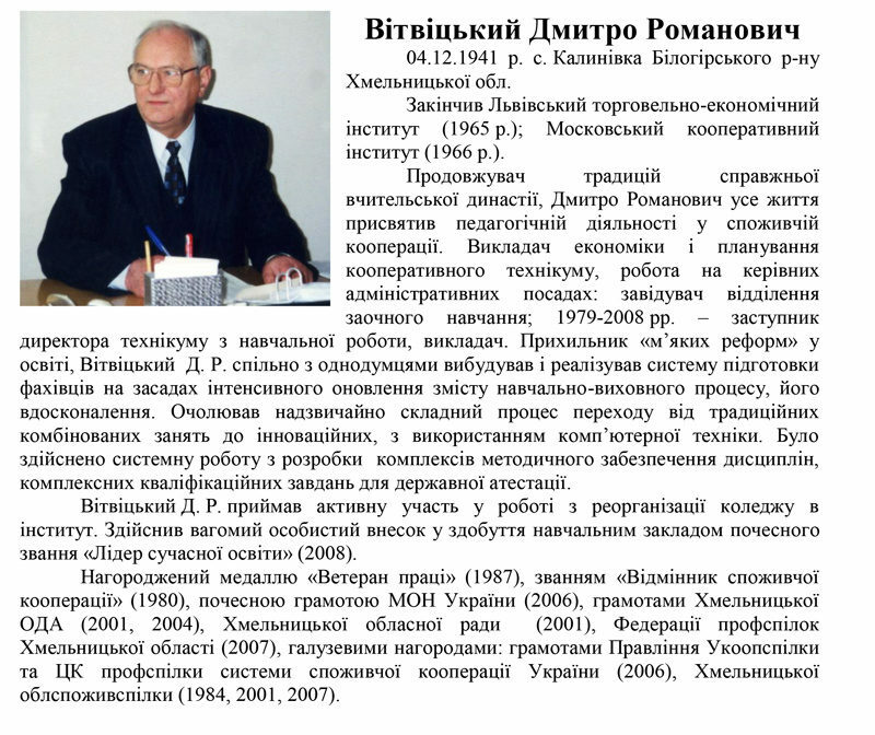 vitvickij_dmitro_romanovich_01