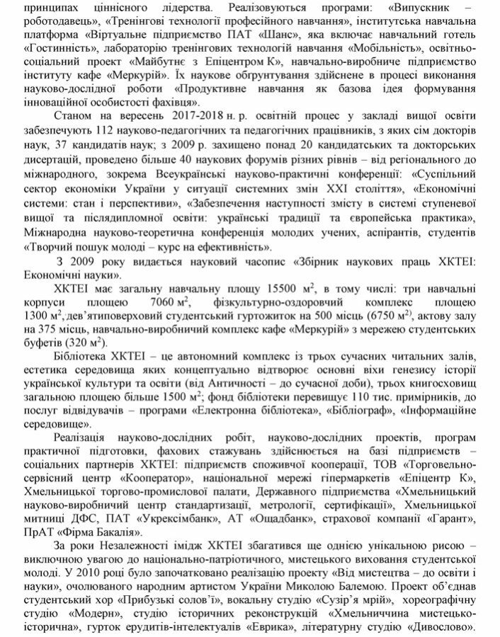 vizitna_kartka_hkte_0003_01