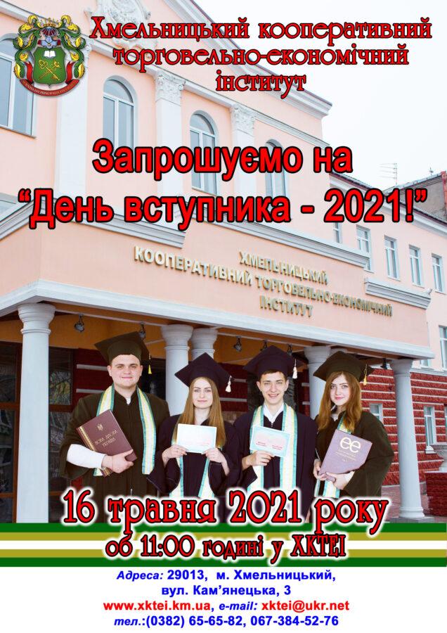 zaproshennya_16_01