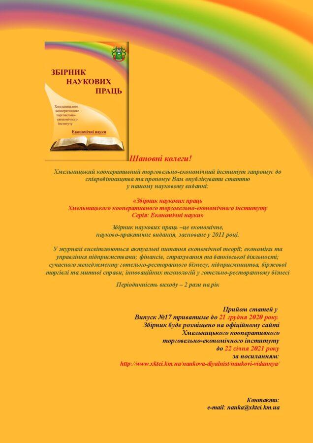 zaproshennya_do_publikaciyi_zbirnik_17_2020_01