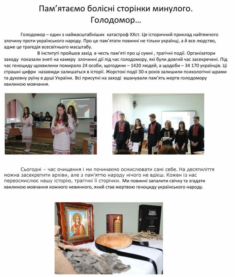 zhertv_golodomoru_1_01